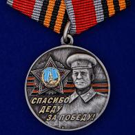 Памятная медаль со Сталиным «Спасибо деду за Победу!»