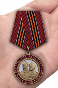 Памятная медаль Спасибо за Победу - вид на ладони