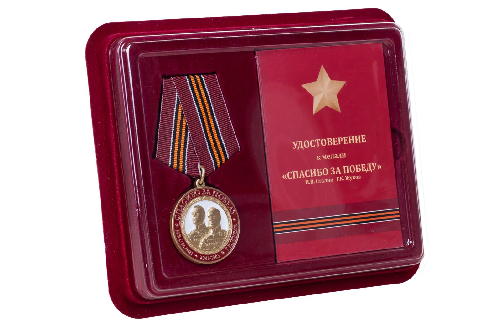 Купить памятную медаль Спасибо за Победу в подарок мужу
