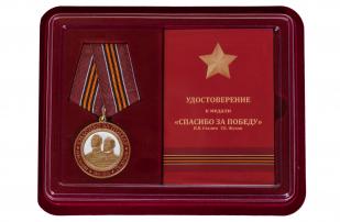 Памятная медаль Спасибо за Победу