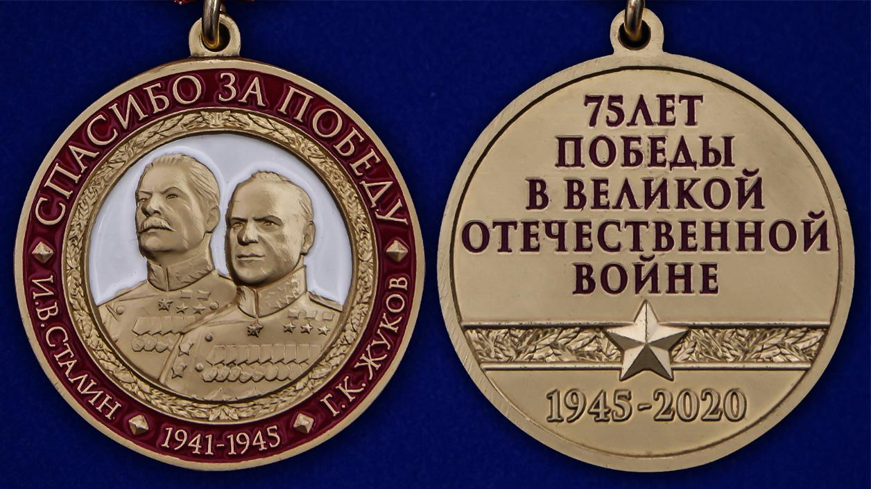 Памятная медаль Спасибо за Победу - аверс и реверс