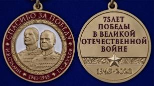 """Памятная медаль """"Спасибо за Победу"""" в бархатистом красном футляре - аверс и реверс"""