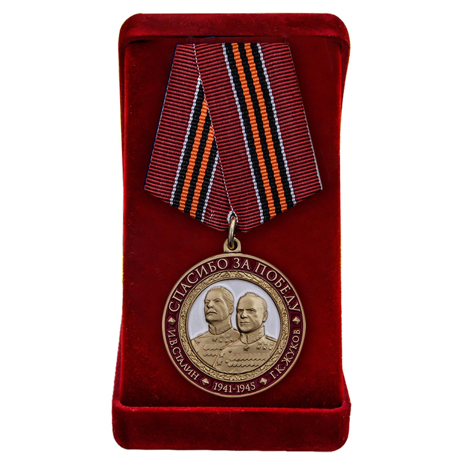 """Купить памятную медаль """"Спасибо за Победу"""" в бархатистом красном футляре с доставкой"""