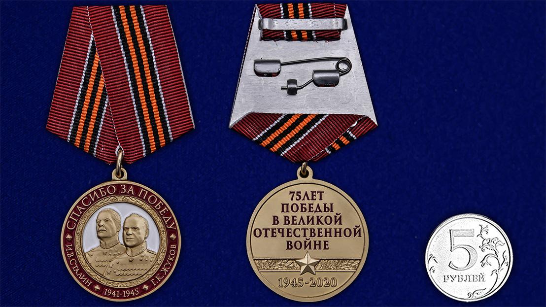 """Памятная медаль """"Спасибо за Победу"""" в бархатистом красном футляре - сравнительный вид"""