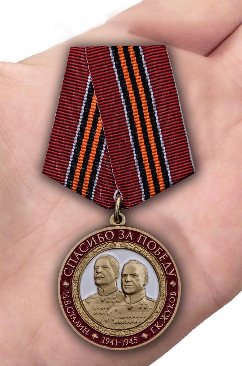 """Памятная медаль """"Спасибо за Победу"""" в бархатистом красном футляре - вид на ладони"""
