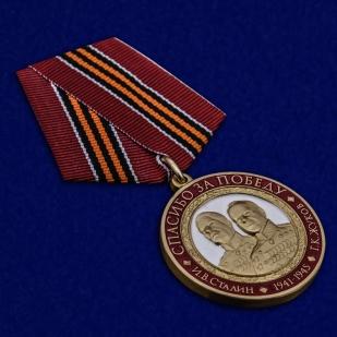 """Памятная медаль """"Спасибо за Победу"""" в бархатистом красном футляре - общий вид"""