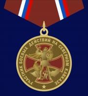 Памятная медаль «Участник боевых действий на Северном Кавказе»
