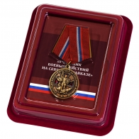 Памятная медаль Участнику боевых действий на Северном Кавказе в футляре из флока