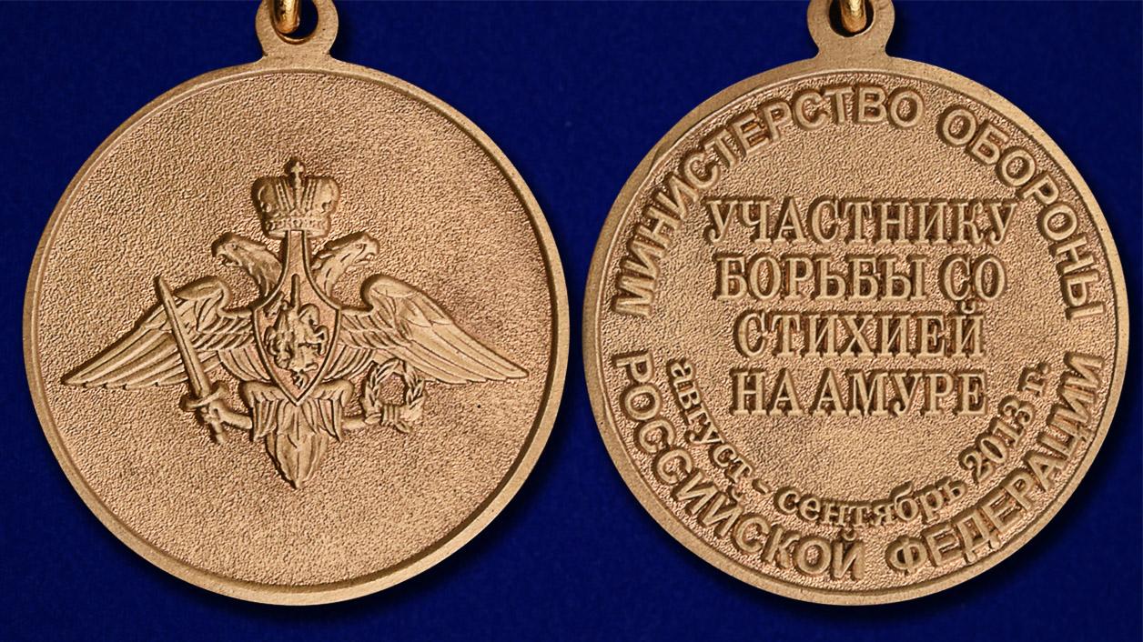 Памятная медаль Участнику борьбы со стихией на Амуре - аверс и реверс