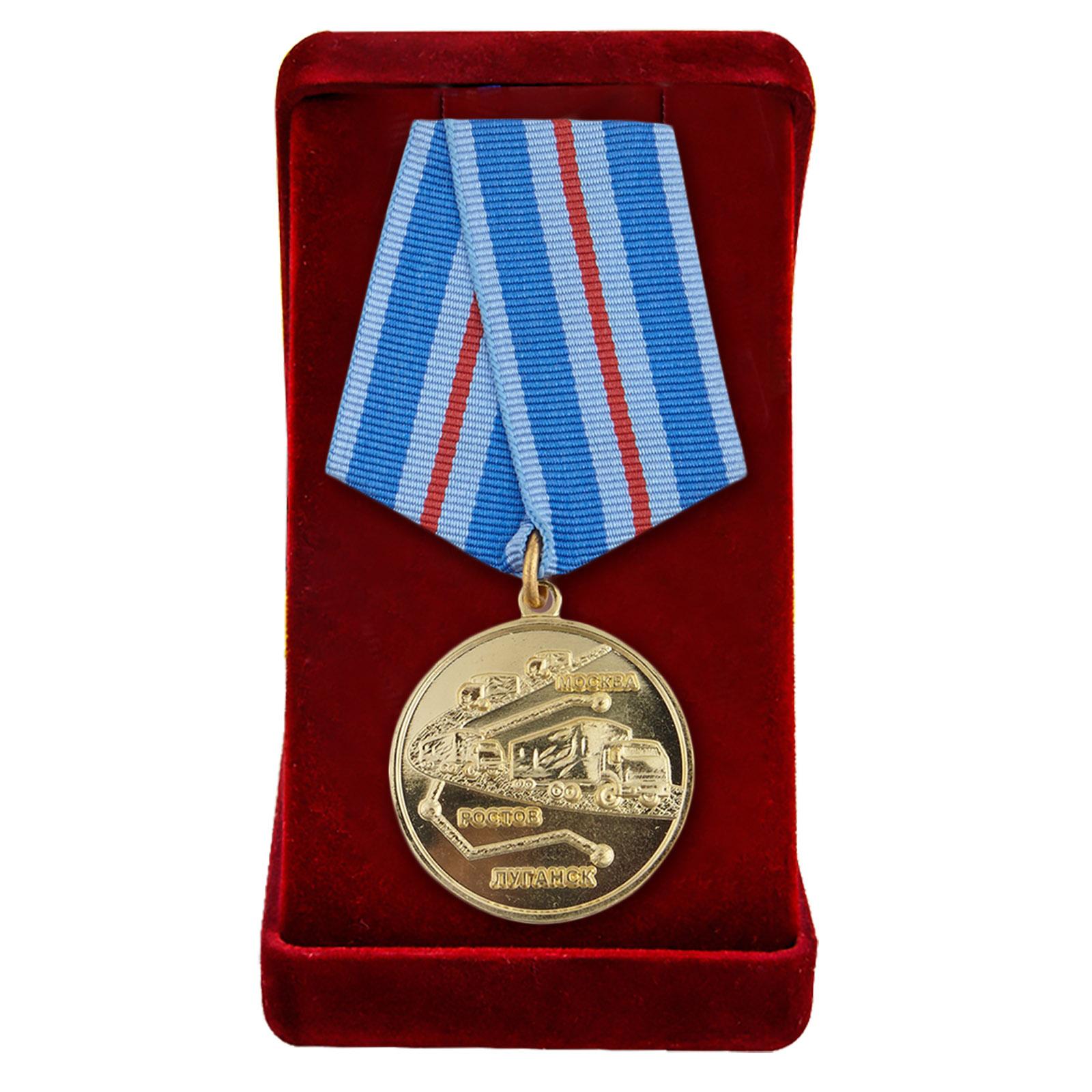 """Купить памятную медаль """"Участнику гуманитарного конвоя 2014"""" с доставкой"""