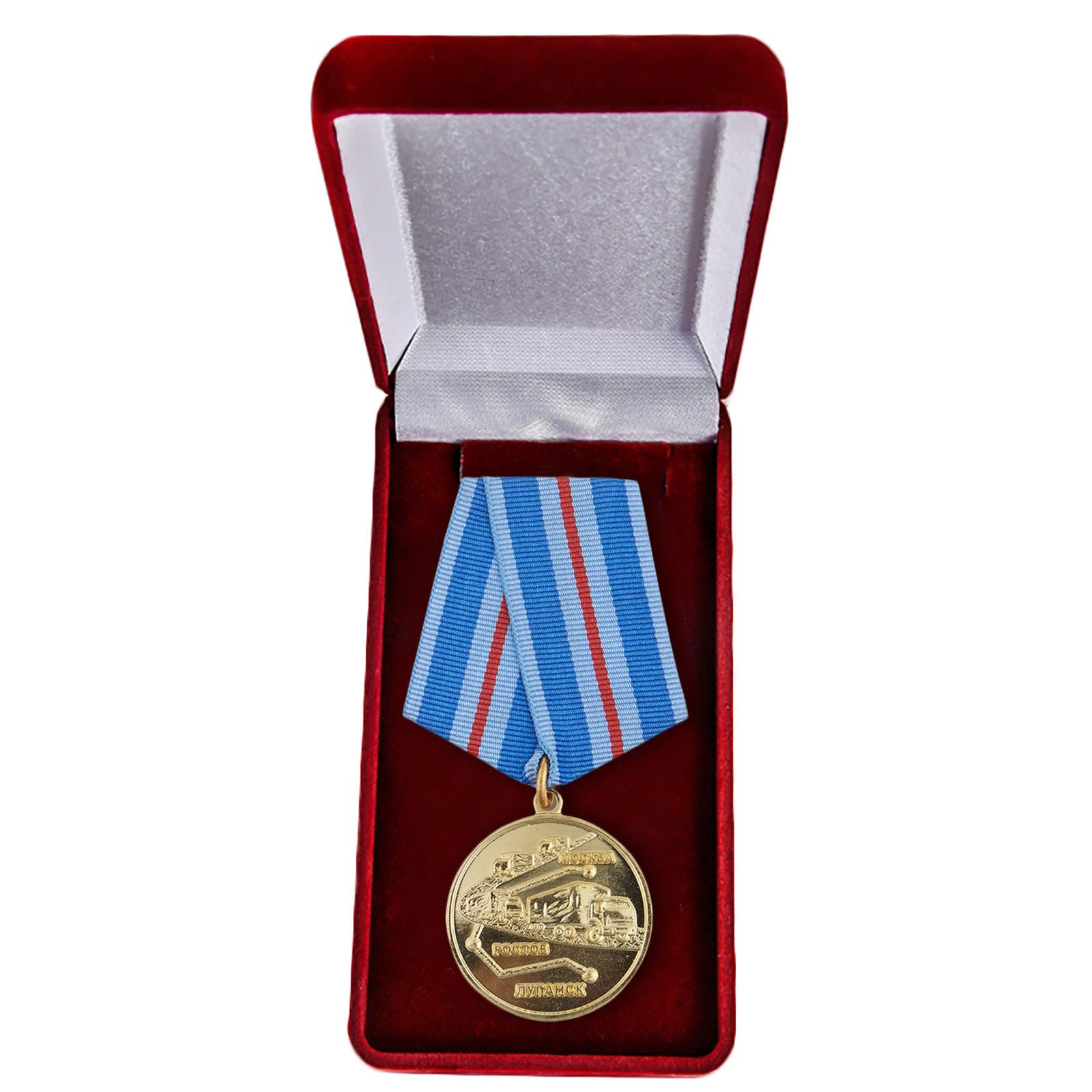 """Памятная медаль """"Участнику гуманитарного конвоя 2014"""" - в футляре"""