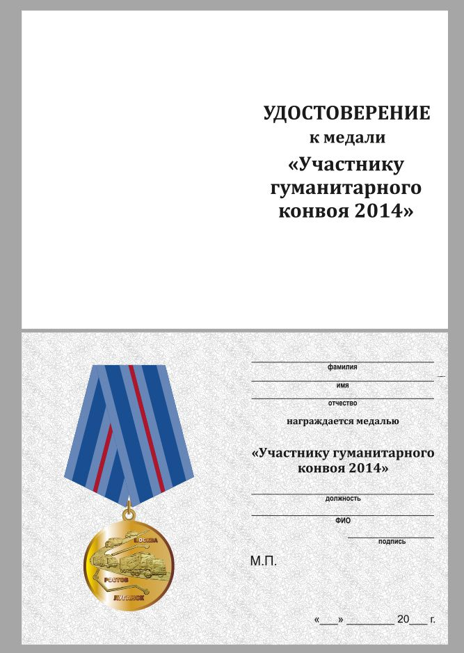 """Памятная медаль """"Участнику гуманитарного конвоя 2014"""" - удостоверение"""