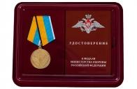Памятная медаль Участнику миротворческой операции - в футляре