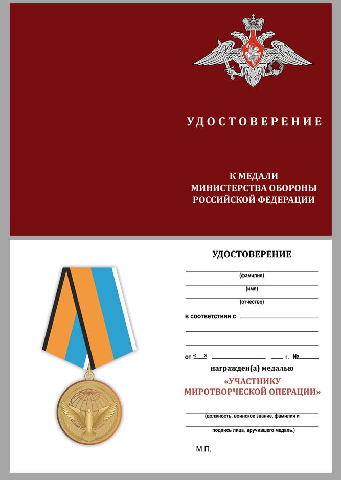 Памятная медаль Участнику миротворческой операции - удостоверение