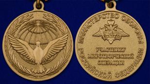 Памятная медаль Участнику миротворческой операции - аверс и реверс