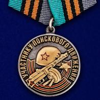 Памятная медаль «Участнику поискового движения» к юбилею Победы