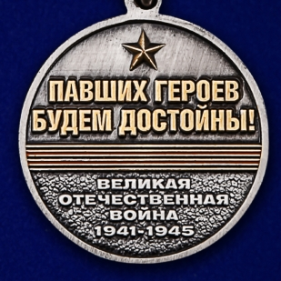 Памятная медаль «Участнику поискового движения» к юбилею Победы - от Военпро