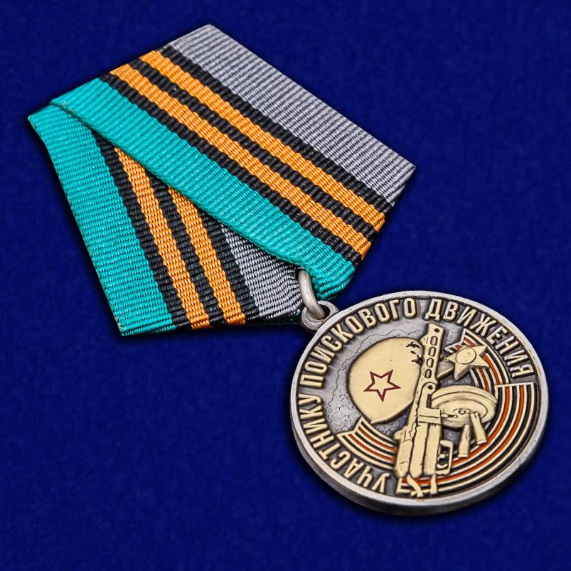 Памятная медаль «Участнику поискового движения» к юбилею Победы - купить онлайн