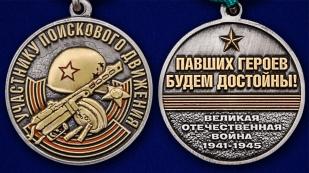 Памятная медаль «Участнику поискового движения» к юбилею Победы - аверс и реверс