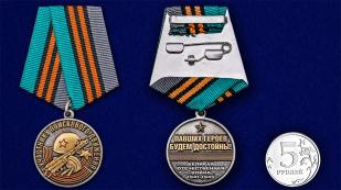 Памятная медаль «Участнику поискового движения» к юбилею Победы - сравнительный размер