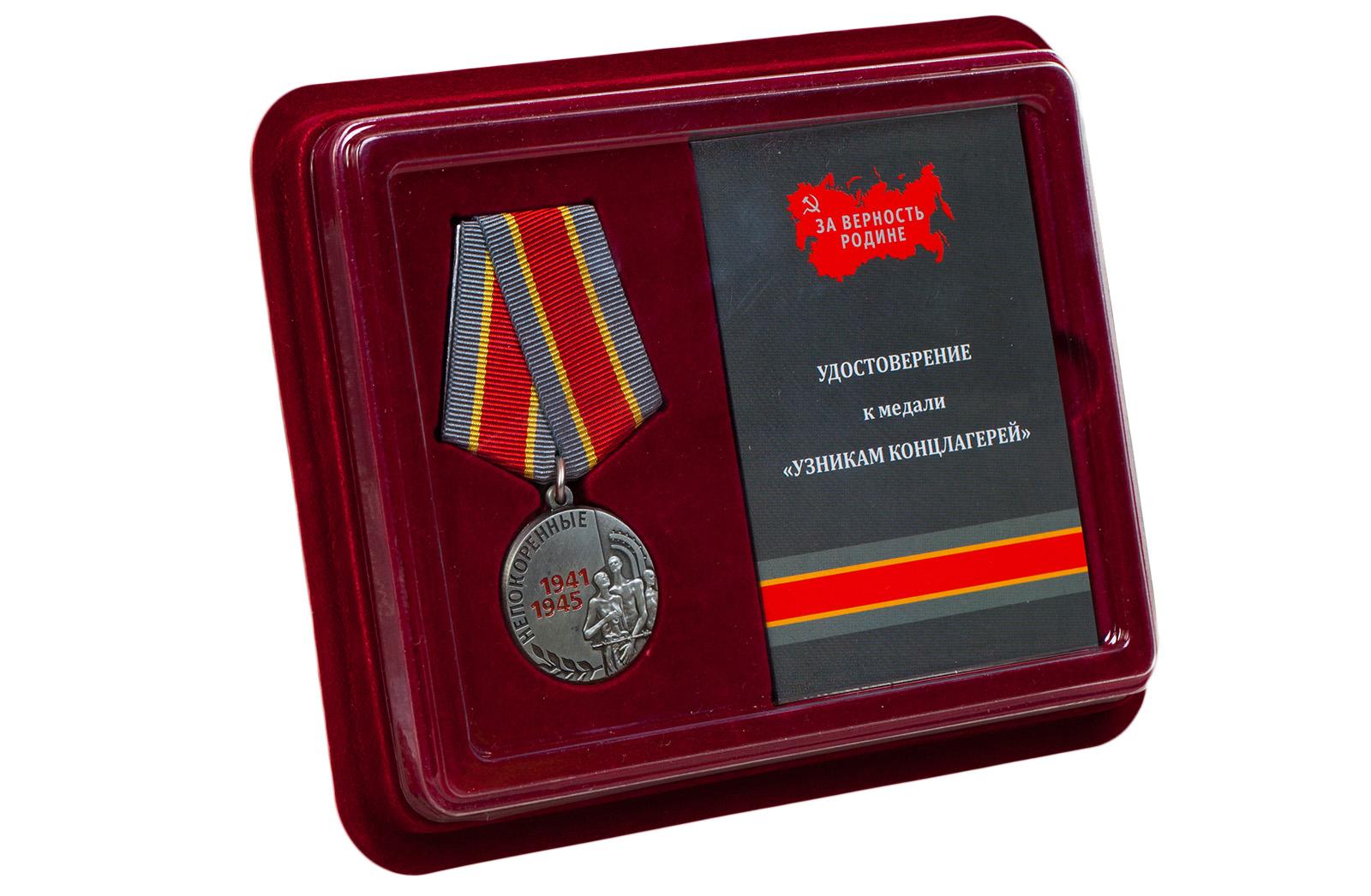 Купить памятную медаль Узникам концлагерей на 75 лет Победы в подарок