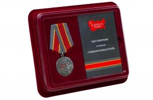 Памятная медаль Узникам концлагерей на 75 лет Победы