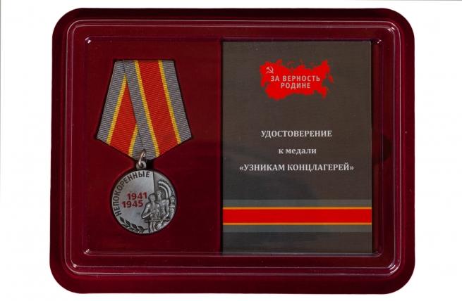 Памятная медаль Узникам концлагерей на 75 лет Победы - в футляре с удостоверением