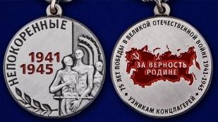 Памятная медаль Узникам концлагерей на 75 лет Победы - аверс и реверс