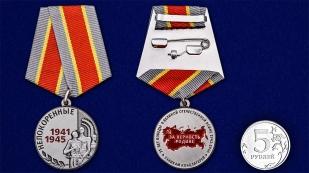 Памятная медаль Узникам концлагерей на 75 лет Победы - сравнительный вид