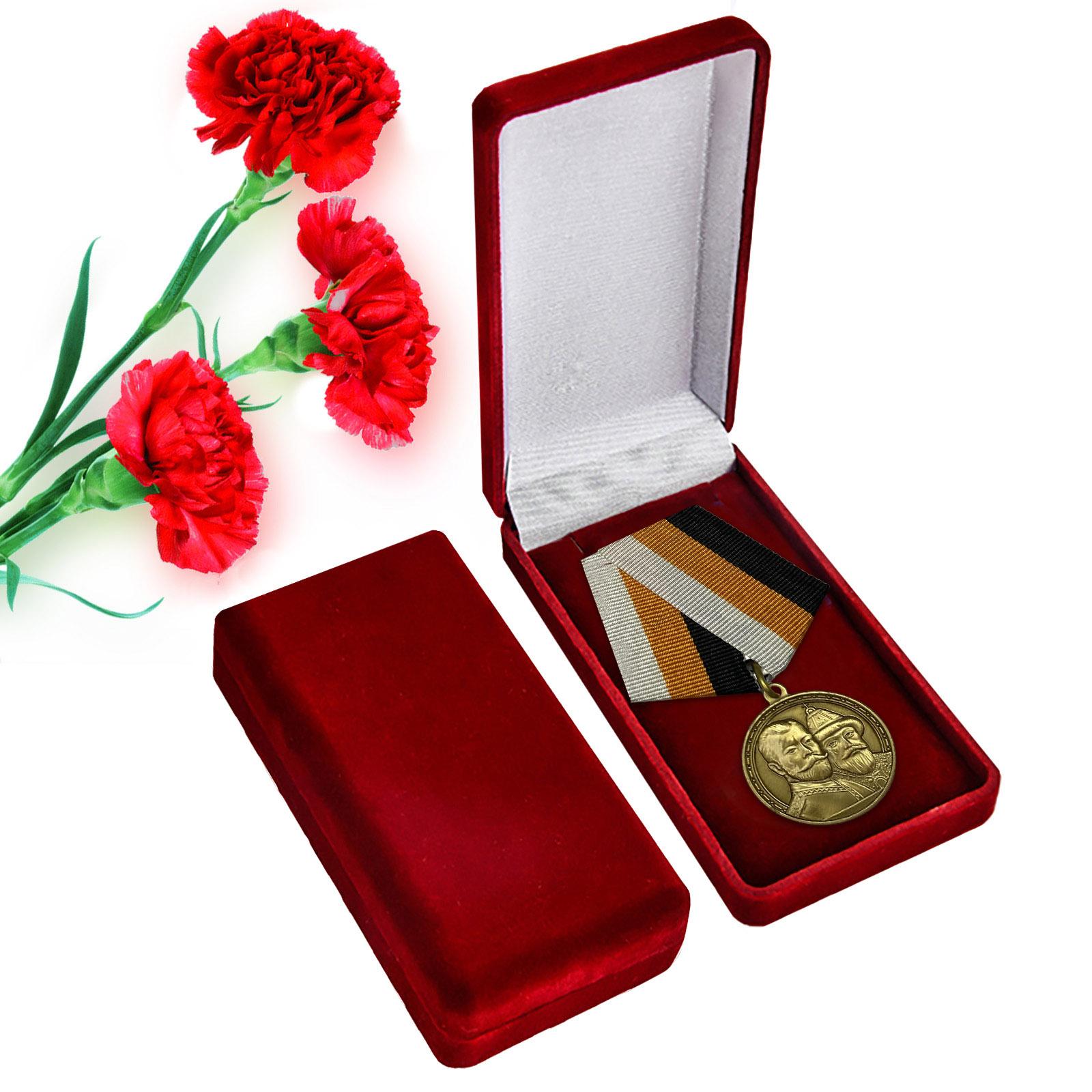 Купить памятную медаль В память 300-летия царствования дома Романовых в подарок