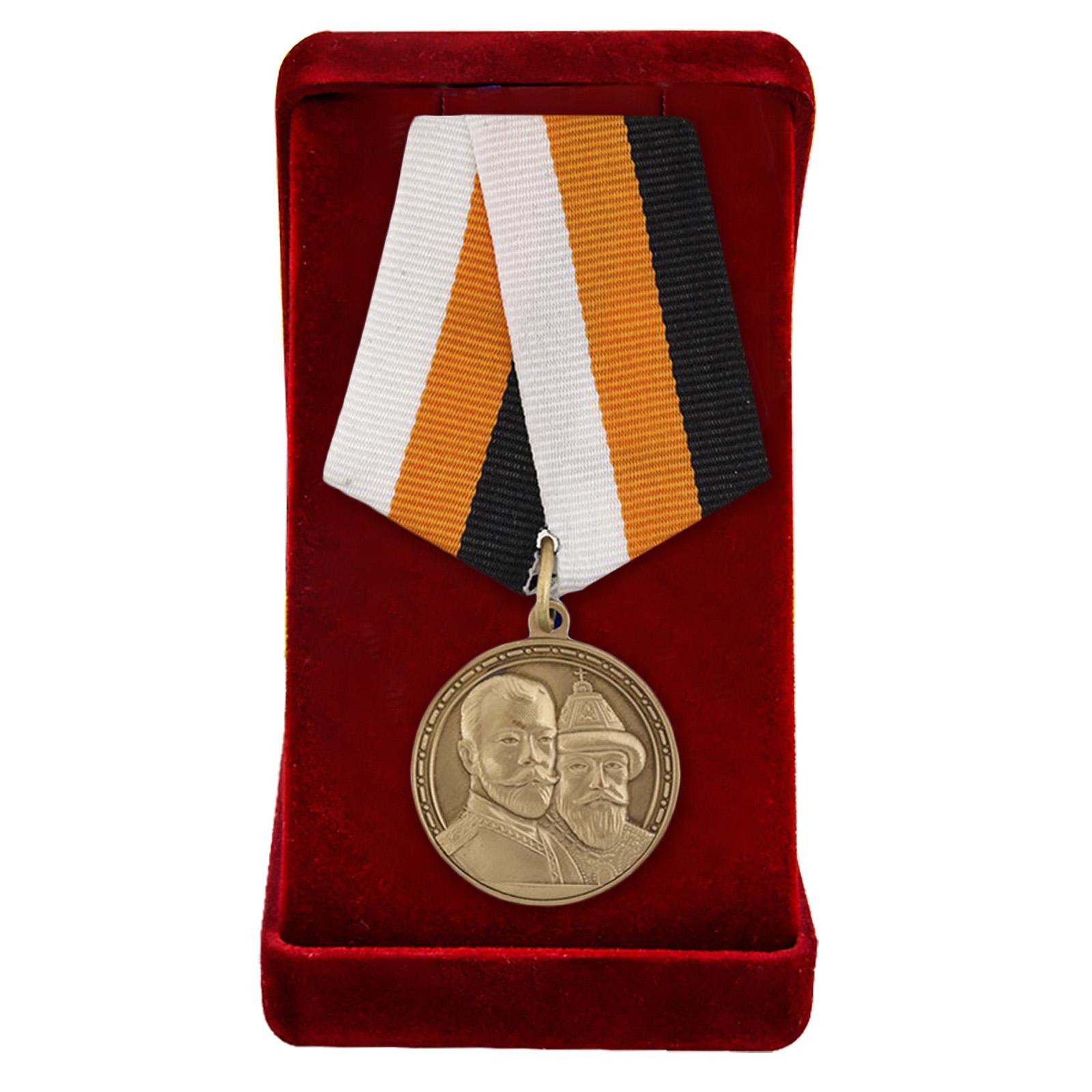 Купить памятную медаль В память 300-летия царствования дома Романовых с доставкой
