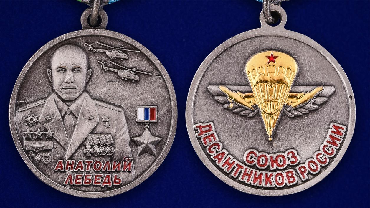 Памятная медаль ВДВ «Анатолий Лебедь» - аверс и реверс