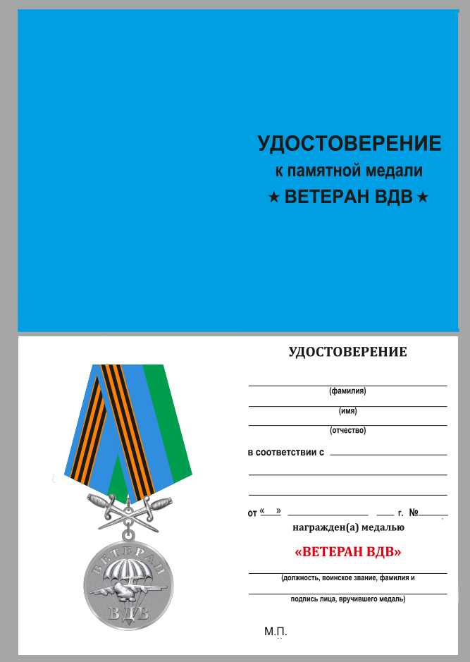 """Памятная медаль ВДВ """"Ветеран"""" с удостоверением"""