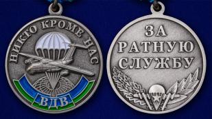 Памятная медаль ВДВ За ратную доблесть - аверс и реверс