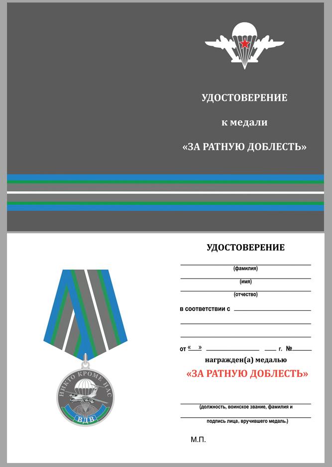 Памятная медаль ВДВ За ратную доблесть - удостоверение