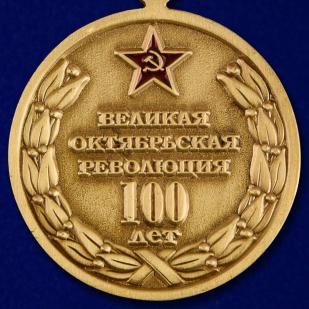 """Памятная медаль """"Великая Октябрьская революция 100 лет"""" - купить в подарок"""