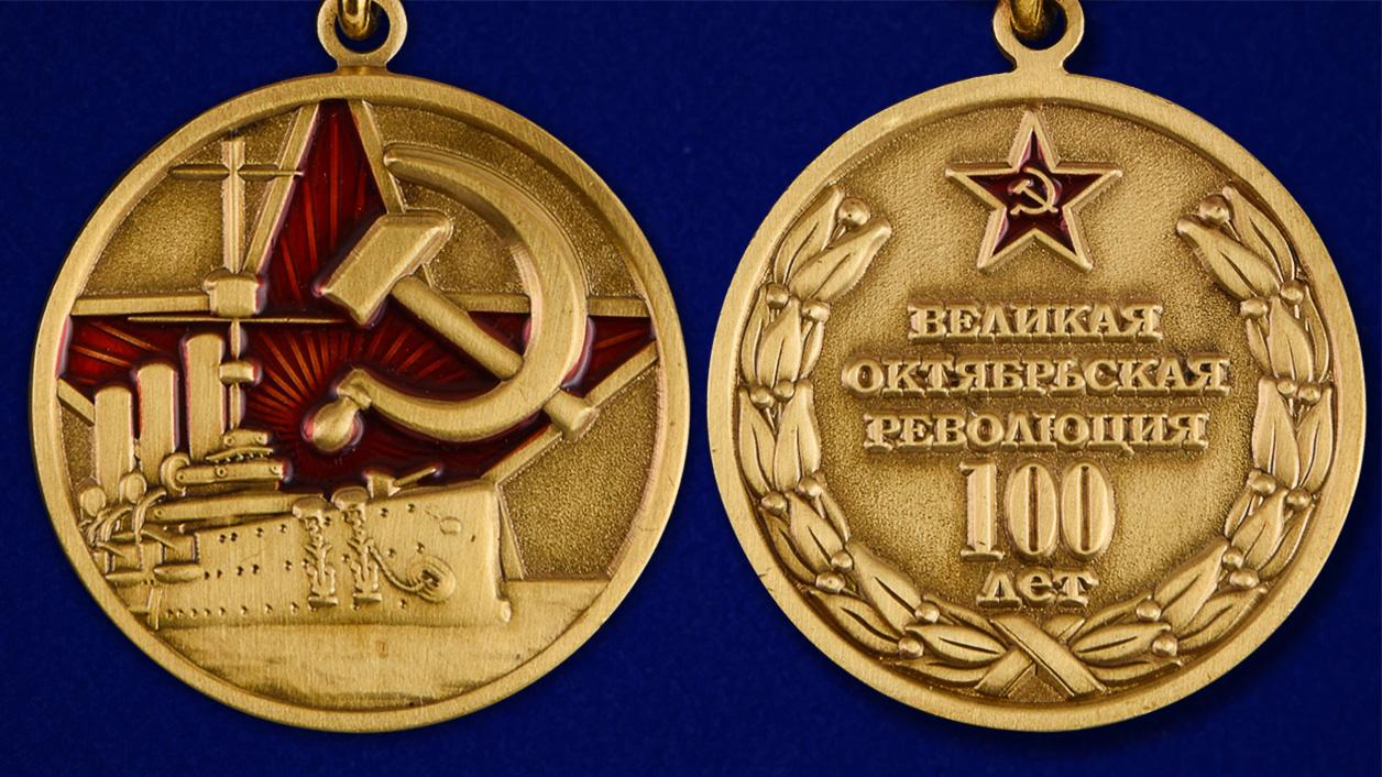 """Памятная медаль """"Великая Октябрьская революция 100 лет"""" - аверс и реверс"""