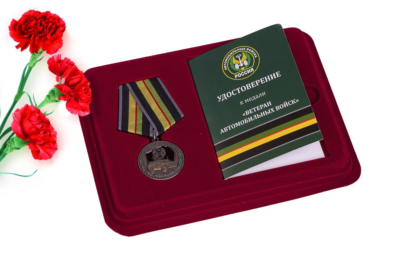 Купить памятную медаль Ветеран автомобильных войск с доставкой или самовывозом