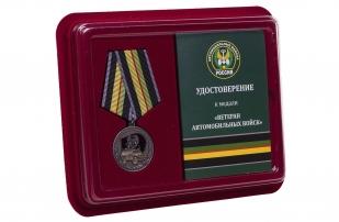 Памятная медаль Ветеран автомобильных войск - в футляре судостоверением