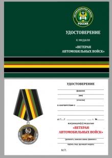 Памятная медаль Ветеран автомобильных войск - удостоверение