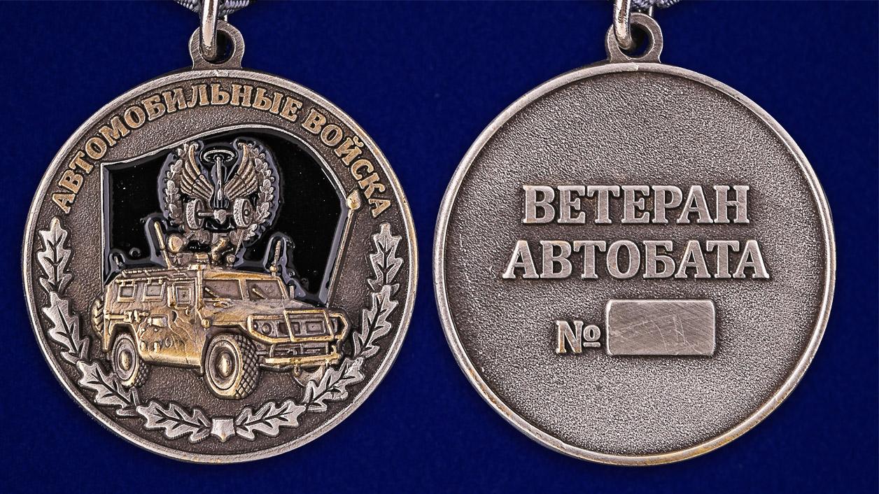 Памятная медаль Ветеран автомобильных войск - аверс и реверс