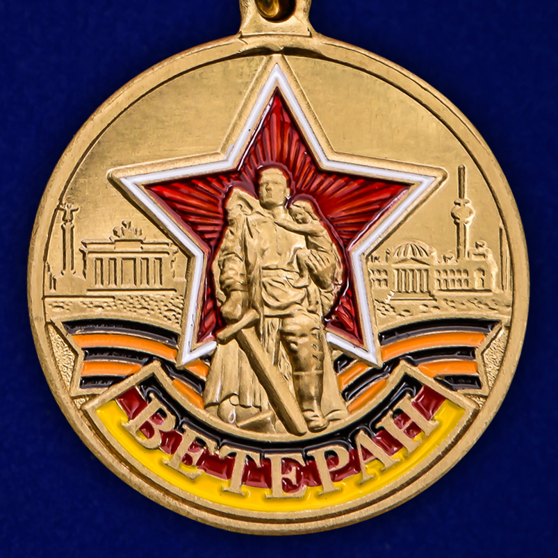 Памятная медаль Ветеран ГСВ