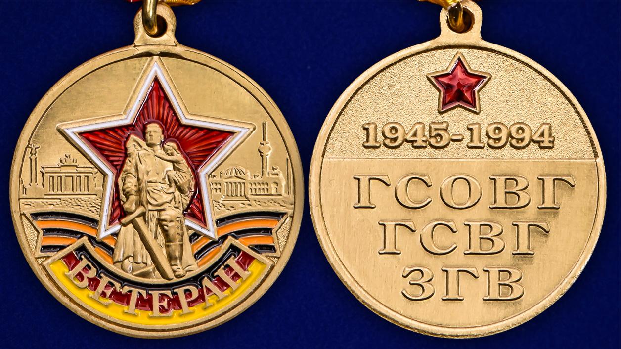Памятная медаль Ветеран ГСВ - аверс и реверс