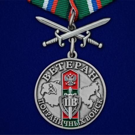 """Памятная медаль """"Ветеран Пограничных войск"""""""