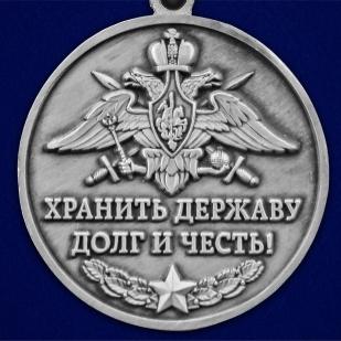 """Памятная медаль """"Ветеран Пограничных войск"""" - недорого"""