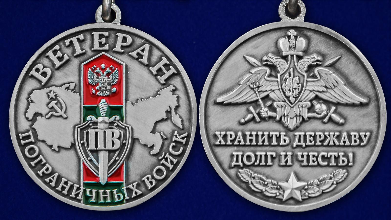 """Памятная медаль """"Ветеран Пограничных войск"""" - аверс и реверс"""