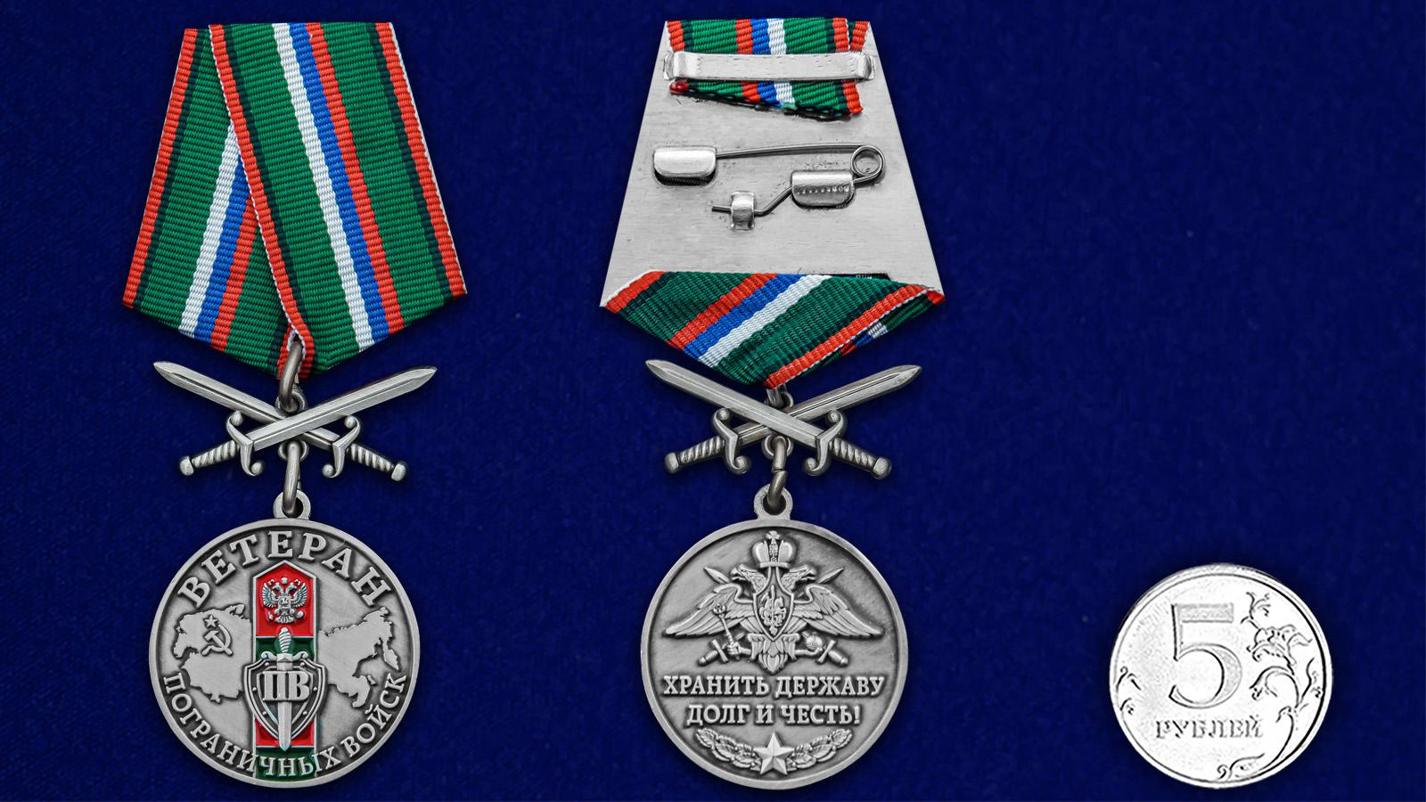 """Памятная медаль """"Ветеран Пограничных войск"""" - сравнительный размер"""