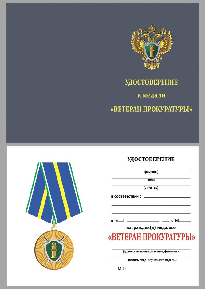 Памятная медаль Ветеран прокуратуры - удостоверение