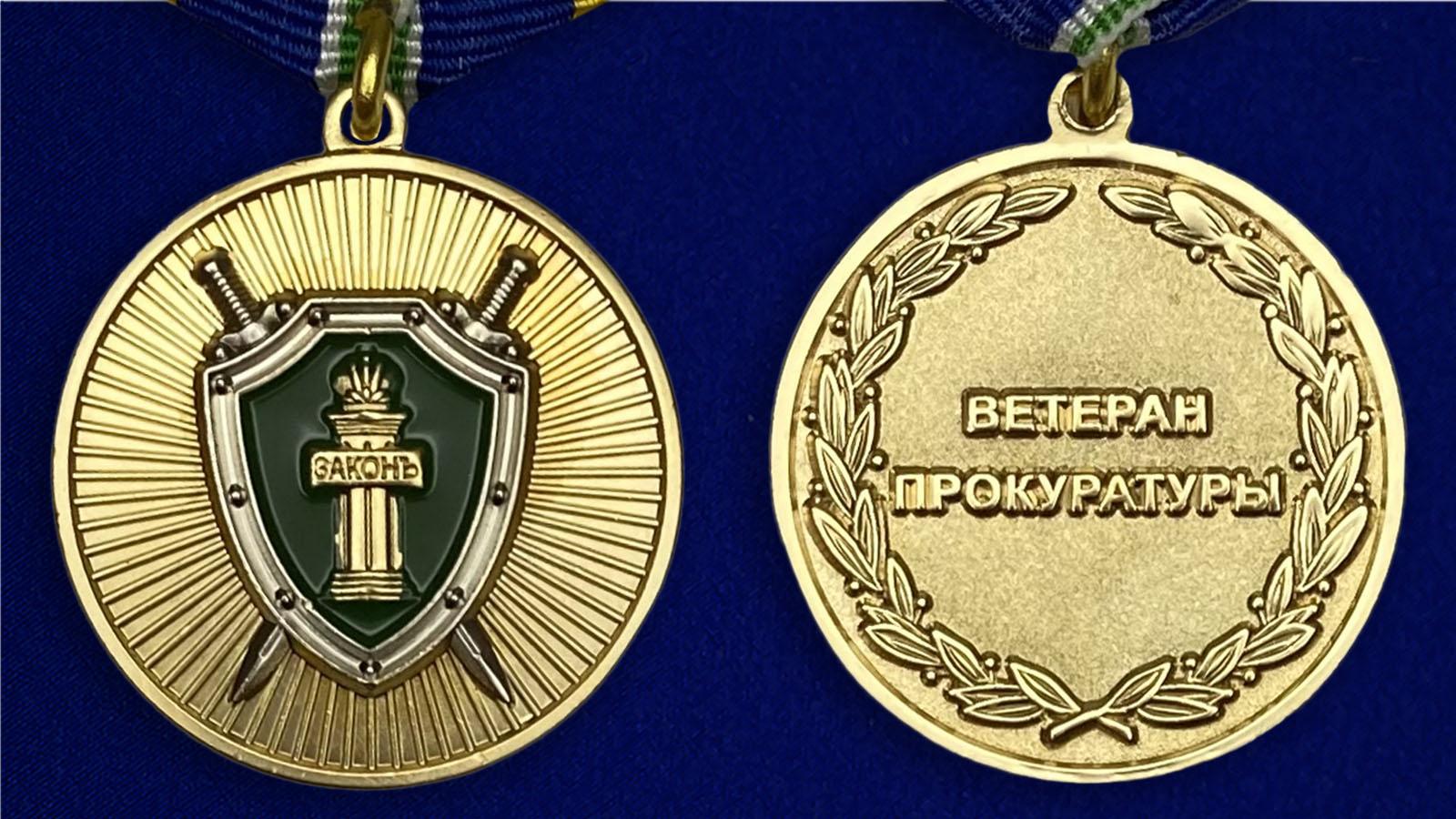 Памятная медаль Ветеран прокуратуры - аверс и реверс
