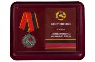 Памятная медаль Ветеран спецназа ВВ - в футляре